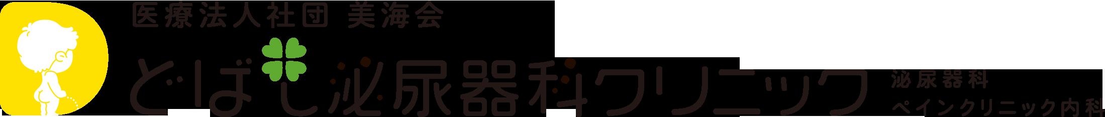 医療法人社団 美海会 どばし泌尿器科クリニック 泌尿器科・ペインクリニック内科